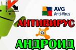 2017-12-09-09_56_49-vam-privet-ot-virusov-na-androide