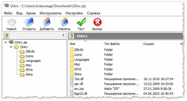 IZArc - простой, легкий, удобный архиватор