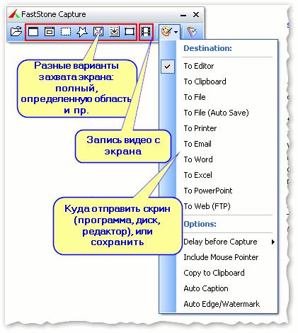 FastStone Screen Capture - окно программы и возможности