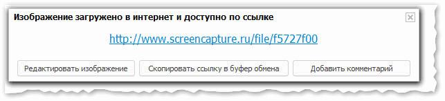 Screen Capture — изображение загружено в сеть Интернет