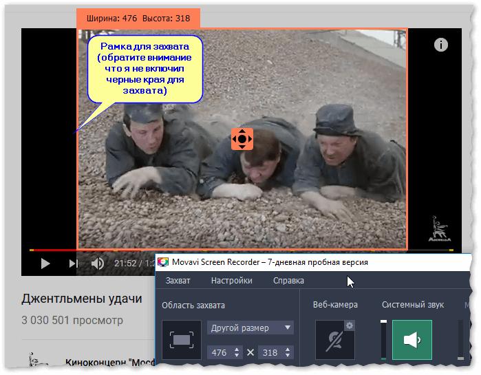 Movavi Screen Recorder – выделяем область захвата