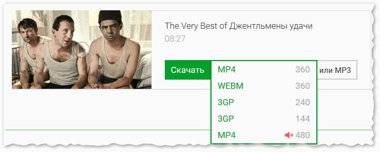 Скачать видео (выбор качества)