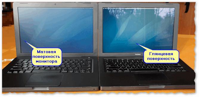 Глянцевая и матовая поверхности (для сравнения двух мониторов)