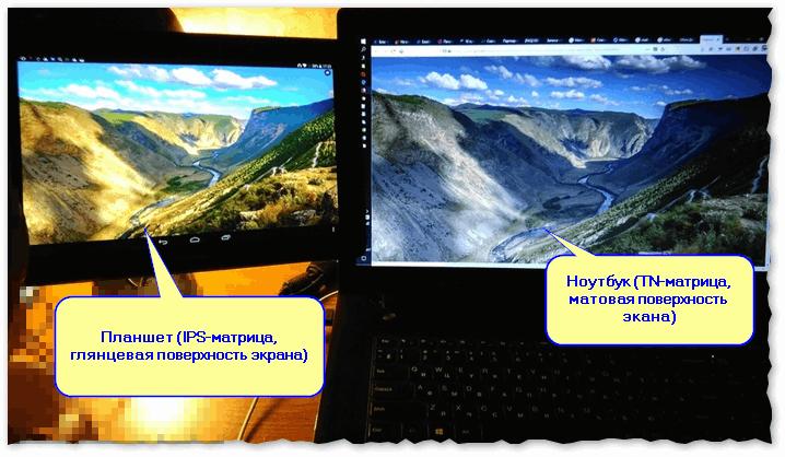IPS-матрица (Глянцевая поверхность экрана) против TN-матрицы (матовая поверхность экрана). Одна и таже картинка