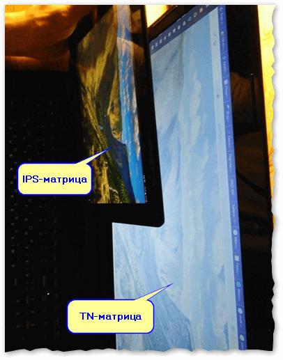 IPS против TN (планшет и ноутбук, для сравнения). Вид сверху