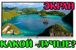 2017-12-13-08_58_42-vyibor-ekrana-kakoy-luchshe
