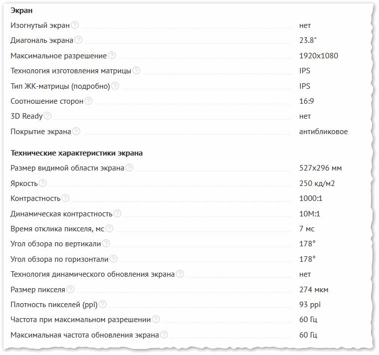 Технические характеристики монитора HP 24es