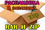 2017-12-13-14_54_43-raspakovka-rar-i-zip