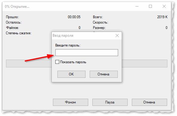Теперь нельзя даже увидеть имена файлов, пока пароль не будет введен