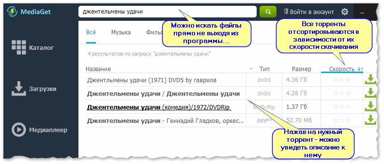MediaGet - главное окно программы - поск торрентов
