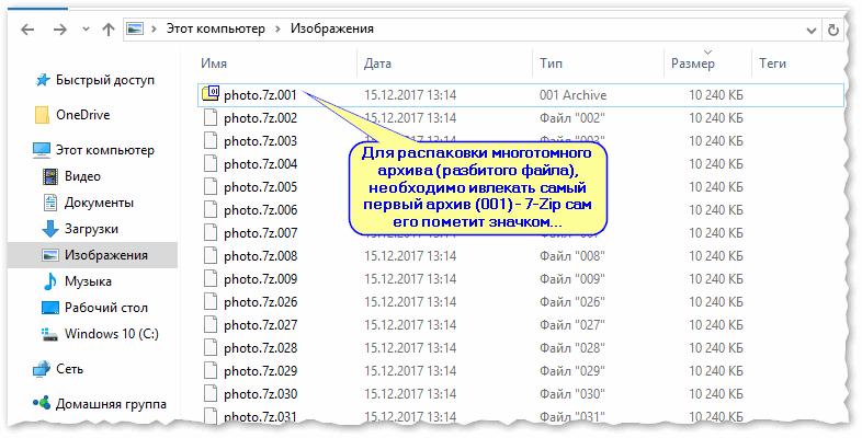 Какой файл извлекать в многотомном архиве (обратите внимание, что все файлы одного указанного размера)