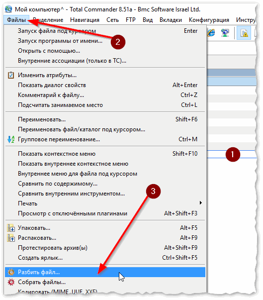 Файл/разбить файл - Total Commander
