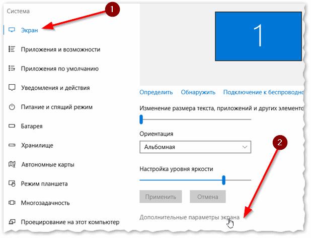 Если изменять разрешение в Windows