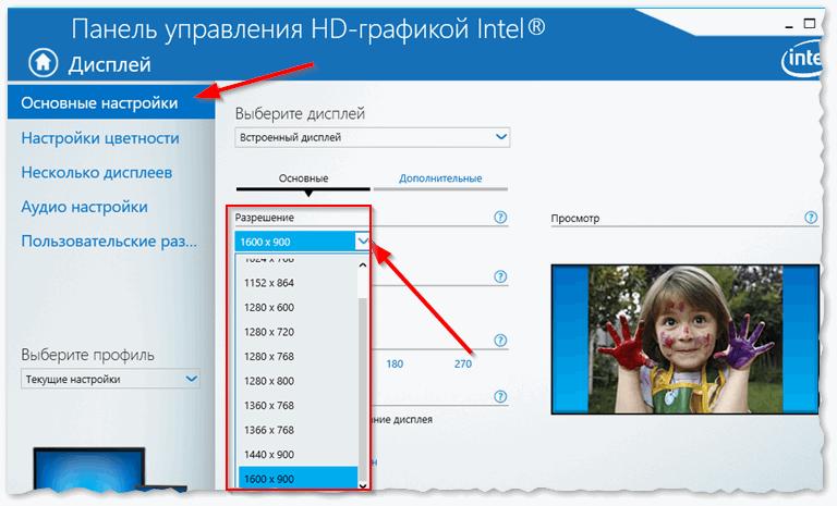Intel(R) Graphics Control Panel - выбор разрешения