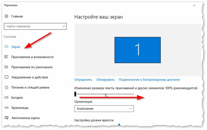 Изменение размера текста в Windows