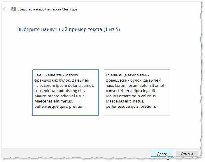 Экран - выбор более удобного для чтения шрифта