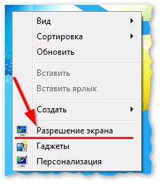 Windows 7 - правый клик на рабочем столе