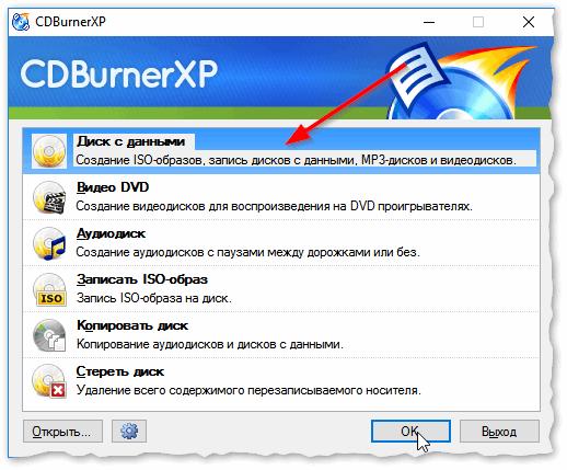 CDBurnerXP - диск с данными