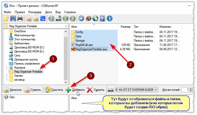Добавление папок и файлов на диск - CDBurnerXP