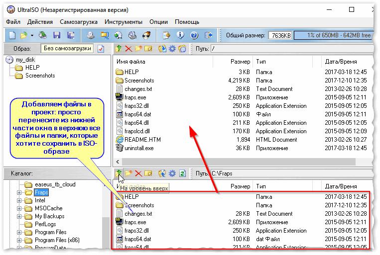 Добавляем файлы и папки в проект