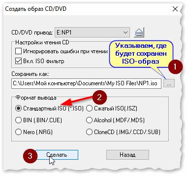 Создать образ CD/DVD диска