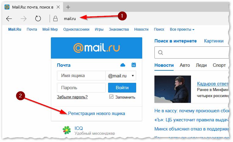 2017-12-21 07_44_41-Mail.Ru - почта, поиск в интернете, новости, игры