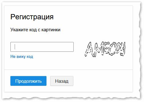 Регистрация - указание кода с картинки