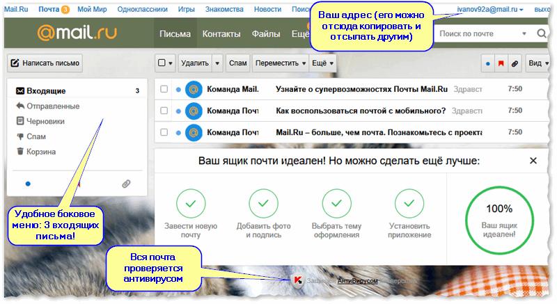 Входящие - Почта Mail.Ru и еще 2 страницы 