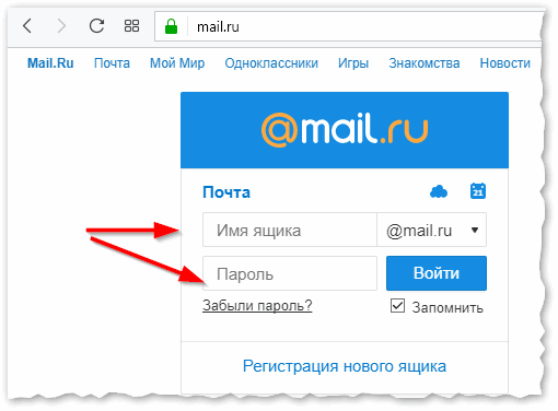 Mail.Ru - введите название и пароль от почты