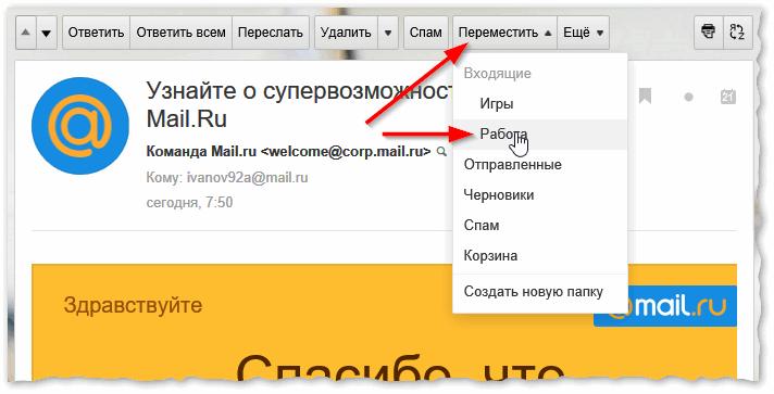 Почта Mail.Ru - Перемещение письма в другую папку