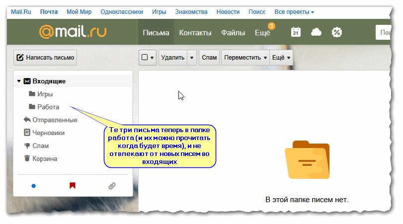Входящие - Почта Mail.Ru: теперь полный порядок!