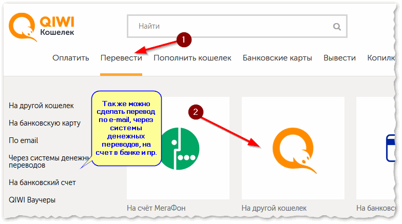 QIWI Кошелек - перевод на другой кошелек