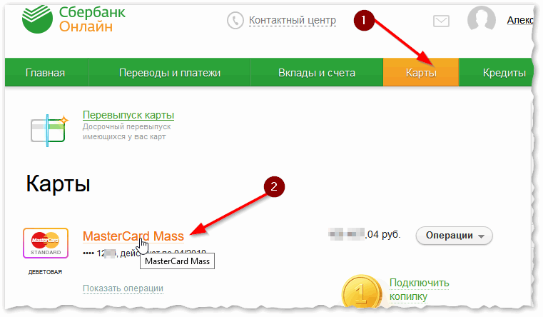 Сбербанк-Онлайн - посмотр сведений по карте