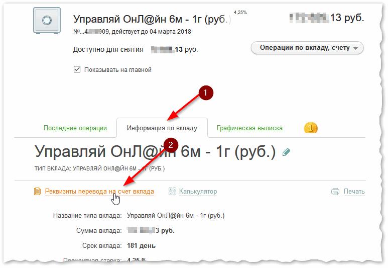 Реквизиты счета для перевода