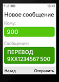 """""""Сбербанк"""" - пример откправки сообщения по SMS для перевода средств"""