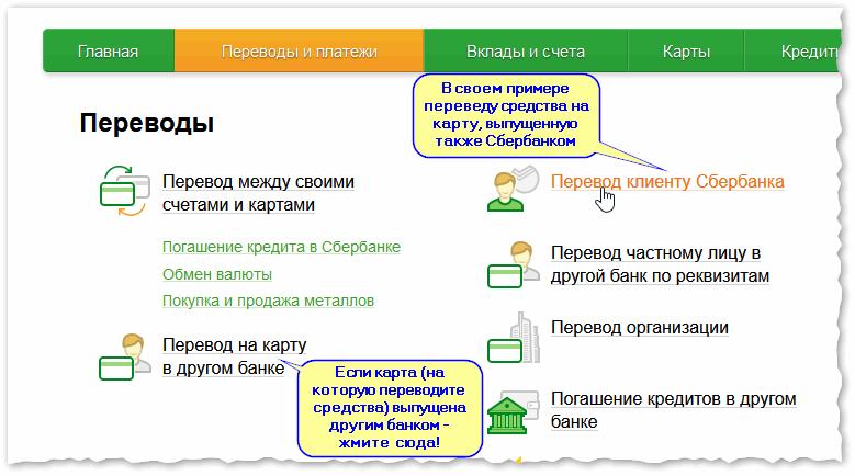 Сбербанк Онлайн - выбираем на какую карту будем переводить средства