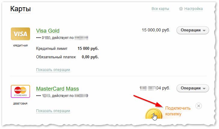 Сбербанк Онлайн - карты, подключить копилку