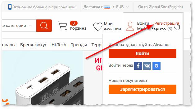 AliExpress.com - регистрация нового пользователя