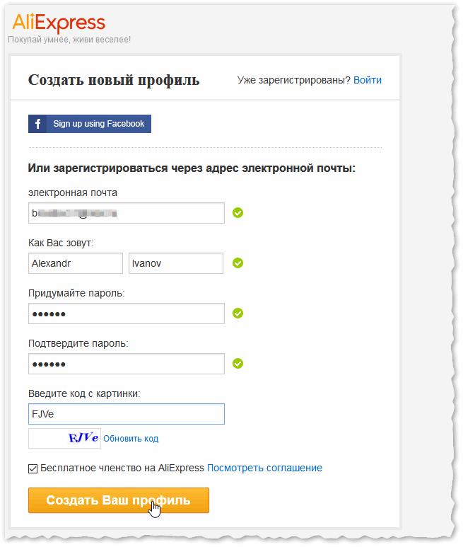 Создать Ваш AliExpress профиль