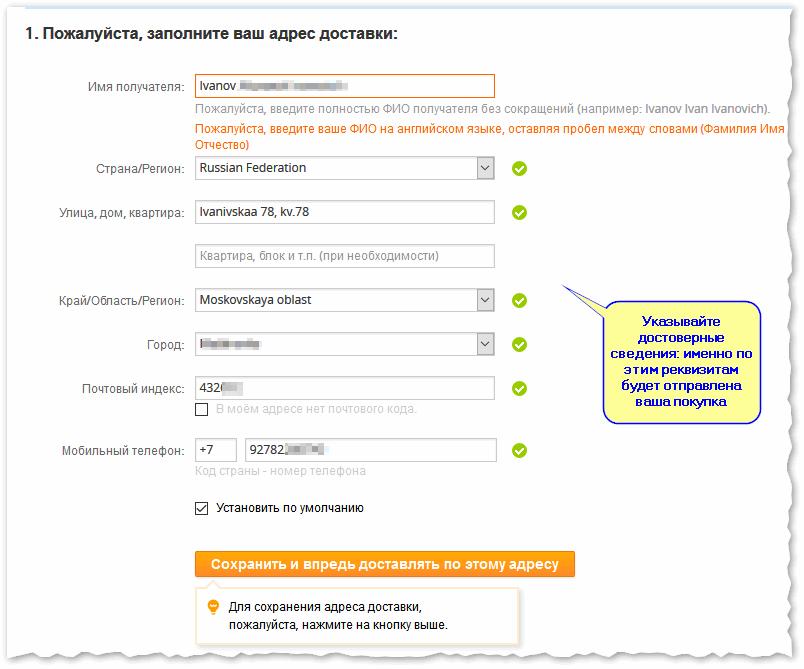 Указываем адрес доставки покупки