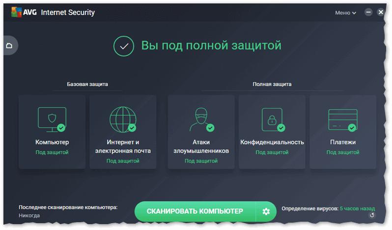 AVG Internet Security - Вы под полной защитой!