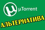 Альтернатива uTorrent