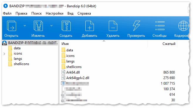 Bandzip - главное окно программы