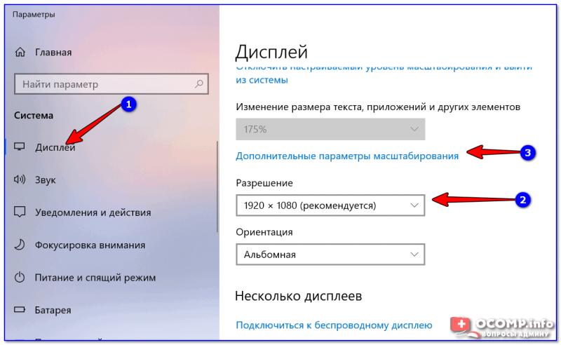 Масштабирование и разрешение / Windows 10
