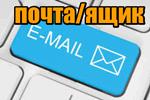 moy-pochtovyiy-yashhik