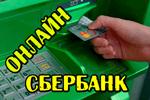 nastraivaem-i-polzuemsya-sberbank-onlaynom