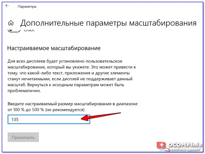 Настраиваемое масштабирование / Windows 10