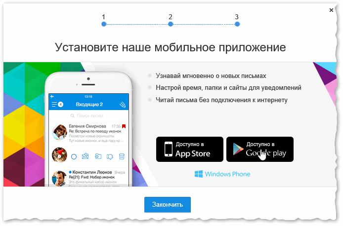 Настройка почты - установка приложения в смартфон (можно сделать после)
