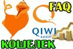 qiwi-koshelek-delaem-svobodno-pokupki-v-inertent