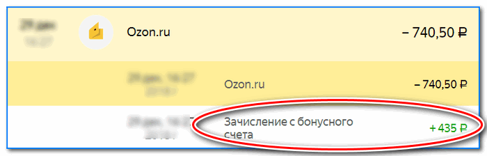 Сэкономил 435 рублей